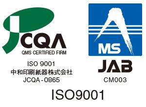 iso9001の認証資格を保有