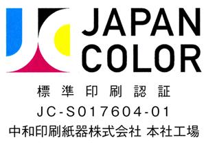 Japancolorの認証資格を保有