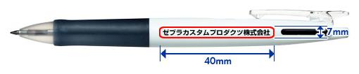 ゼブラ油性ボールペン クリップオンスリム2C
