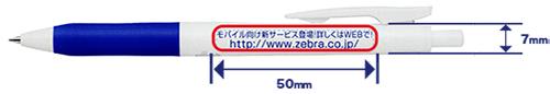ゼブラ ジェルボールペン WhiteClip(ホワイトクリップ)