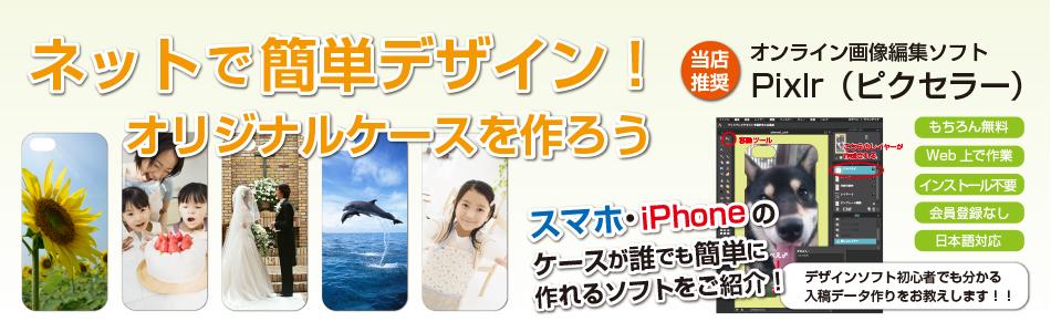 無料オンライン編集ソフトを使って誰でもオリジナルでiPhoneケースの作成が出来る