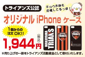 トライアンズ認定iPhoneケース