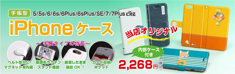当店オリジナル手帳型iPhone6・6s・7ケース