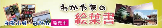 和歌山のポストカード(絵葉書)