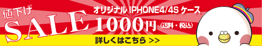 iPhone4ケース値下げ