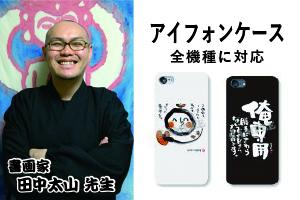 田中太山先生iPhoneケース