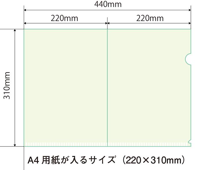 A4用紙が入るクリアファイルの印刷可能サイズ