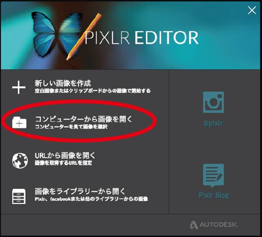 オリジナルiphoneケース制作ソフト「ピクセラー」を開く
